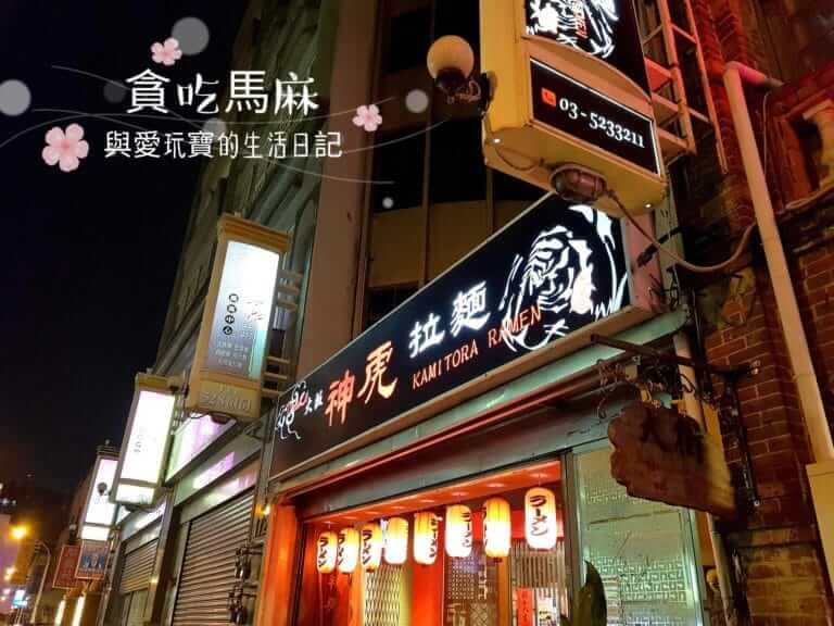 【 新竹 美食 】神虎拉麵 | 貪吃馬麻與愛玩寶的生活日記