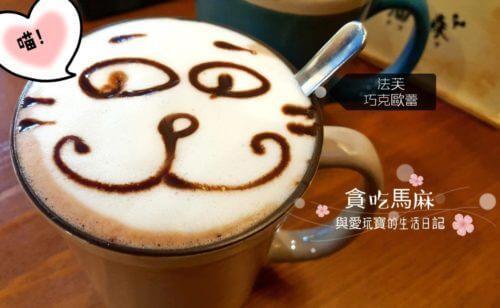 猫森 咖啡 nekomoricafe
