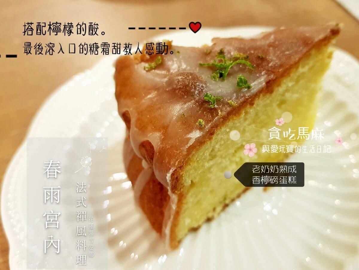 花蓮 法式 料理 ~ 春雨法式禪風料理【 甜點篇】