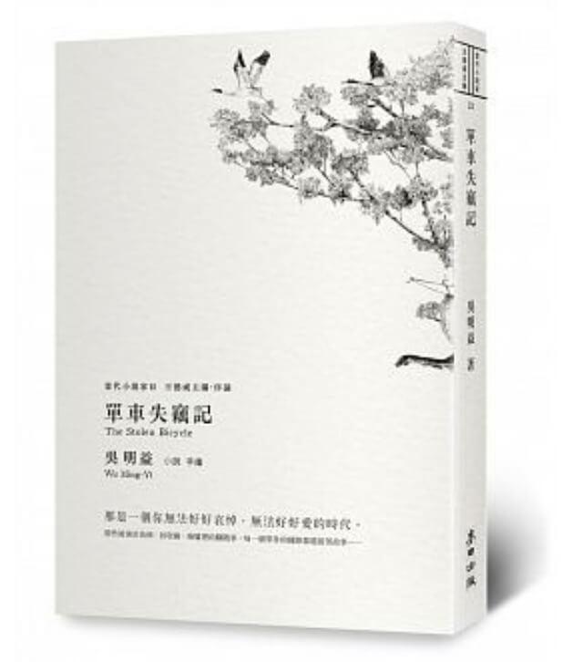 【台湾 本】2018年 繁体中国語本のマイベスト〜單車失竊記がNo.1