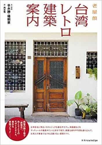 台灣復古建築介紹: 台湾レトロ建築案内