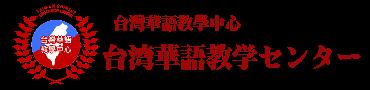 台灣華語教學中心 - 學中文