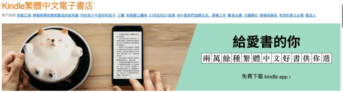 Kindle繁體中文電子書店