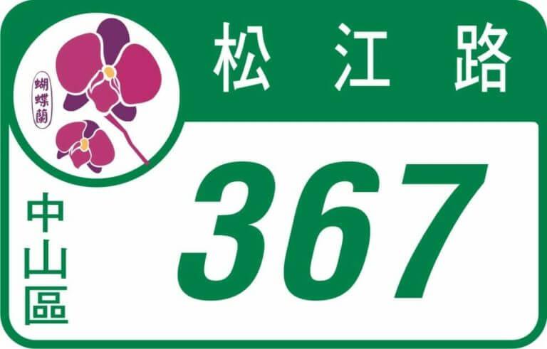 台灣 地址格式